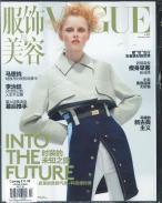 Vogue India at Unique Magazines