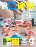 Pleasure Garden magazine
