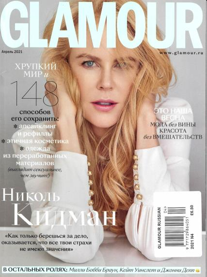 Glamour Russia magazine