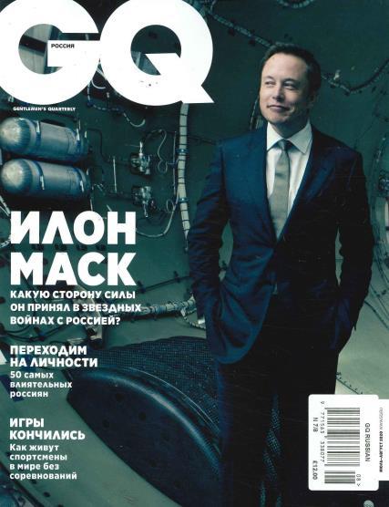 GQ Russia magazine