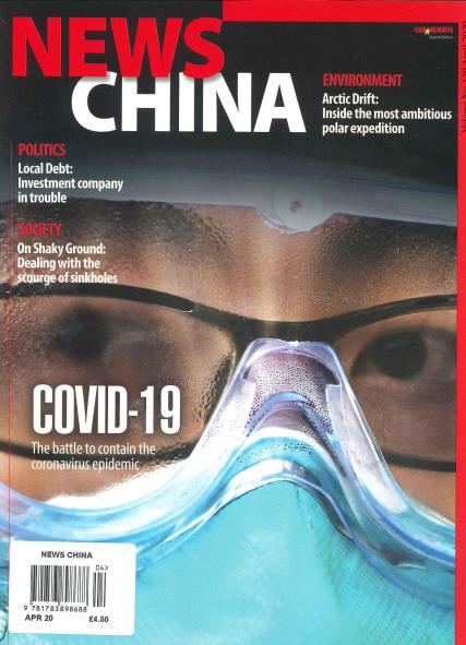 News China (ENG) magazine