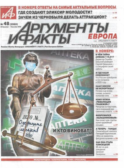 Argumenti Fakti magazine